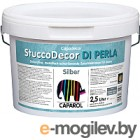 Шпатлевка Caparol CD StuccoDecor DI Perla Silber (1.25л)